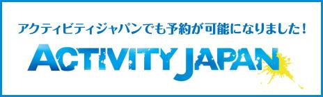 アクティビティジャパンでも予約が可能になりました!